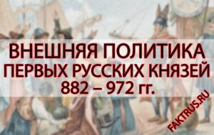 Внешняя политика первых русских князей