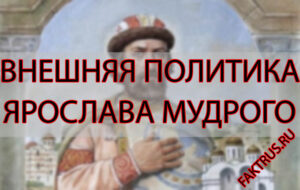Внешняя политика Ярослава Мудрого