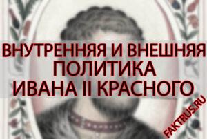 Внутренняя и внешняя политика Ивана II Красного
