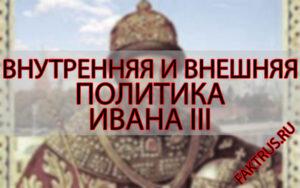 Внутренняя и внешняя политика Ивана III