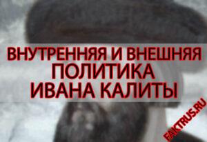 Внутренняя и внешняя политика Ивана Калиты
