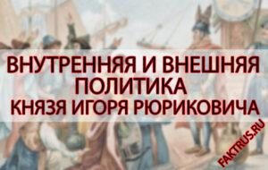 Внутренняя и внешняя политика князя Игоря