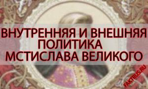 Внутренняя и внешняя политика Мстислава Великого