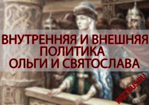 Внутренняя и внешняя политика княгини Ольги и Святослава