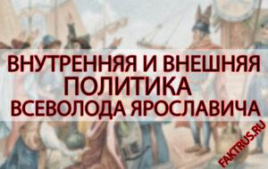 Внутренняя и внешняя политика Всеволода Ярославича