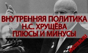 Внутренняя политика Хрущёва