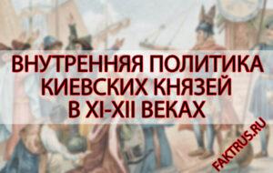 Внутренняя политика Киевских князей в 11-12 веках