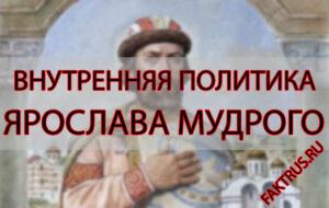 Внутренняя политика Ярослава Мудрого