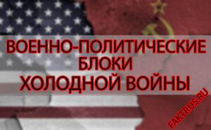 Военно-политические блоки Холодной войны