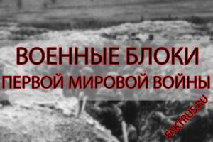 Военные блоки Первой мировой войны