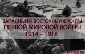 Западный и Восточный фронты Первой мировой