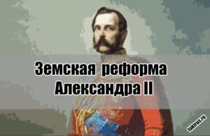 Земская реформа Александра II