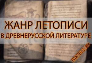 Жанр летописи в древнерусской литературе