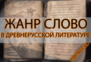 Жанр слово в древнерусской литературе