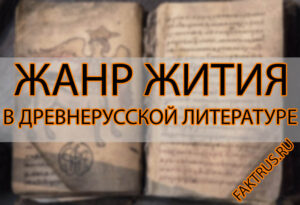 Жанр жития в древнерусской литературе