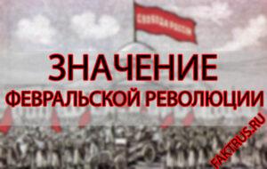 Значение Февральской революции