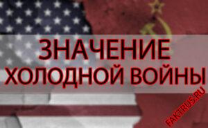 Значение Холодной войны
