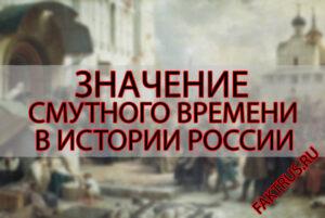 Значение Смутного времени в истории России