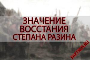 Значение восстания Степана Разина